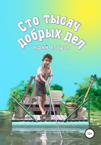 Юрий Егоров, Сто тысяч добрых дел. Рассказы