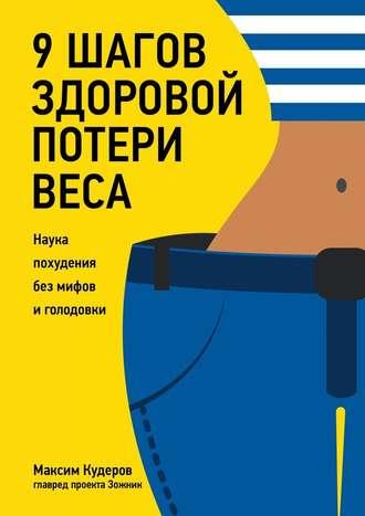 Максим Кудеров, 9шагов здоровой потеривеса. Наука похудения без мифов иголодовки
