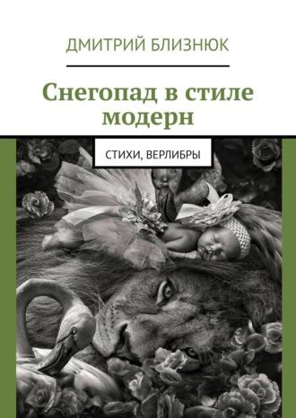 Дмитрий Близнюк, Снегопад встиле модерн. Стихи, верлибры.2020