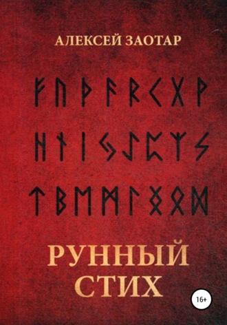 Алексей Заотар, Рунный стих