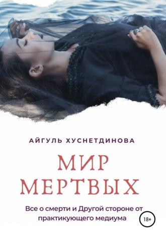 Айгуль Хуснетдинова, Мир мертвых. Все о смерти и Другой стороне от практикующего медиума