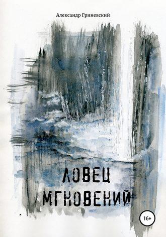 Александр Гриневский, Ловец мгновений