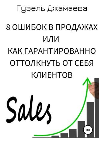Гузель Джамаева, 8 ошибок в продажах, или Как гарантированно оттолкнуть от себя клиентов
