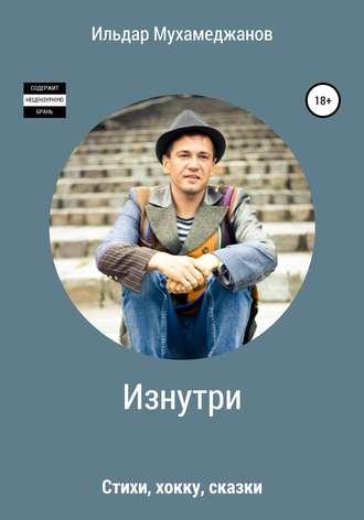 Ильдар Мухамеджанов, Изнутри (стихи, хокку, сказки)