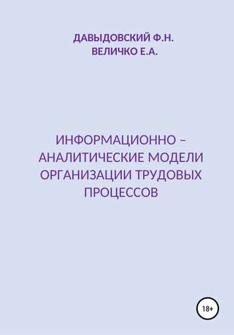 Елена Величко, Федор Давыдовский, Информационно – аналитические модели организации трудовых процессов