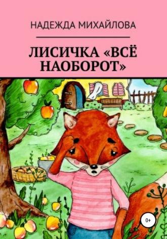 Надежда Михайлова, Лисичка Всё наоборот