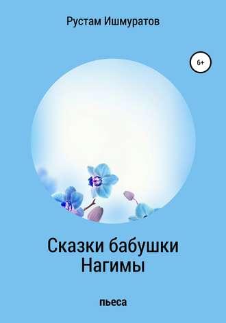 Рустам Ишмуратов, Сказки бабушки Нагимы
