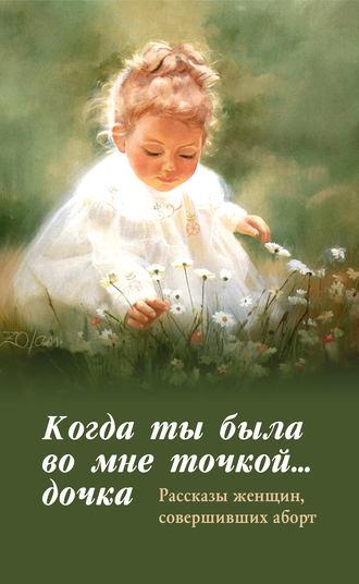 Ольга Ларькина, Когда ты была во мне точкой… дочка