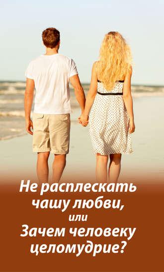 Михаил Молотников, Не расплескать чашу любви, или Зачем человеку целомудрие?