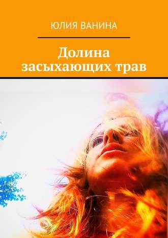 Юлия Ванина, Долина засыхающихтрав