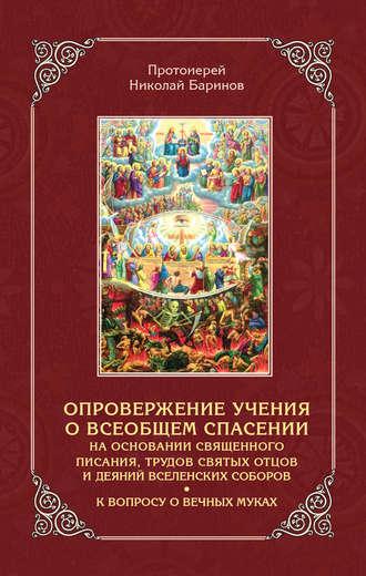 Николай Баринов, Опровержение учения о всеобщем спасении на основании священного писания, трудов святых отцов и деяний вселенских соборов