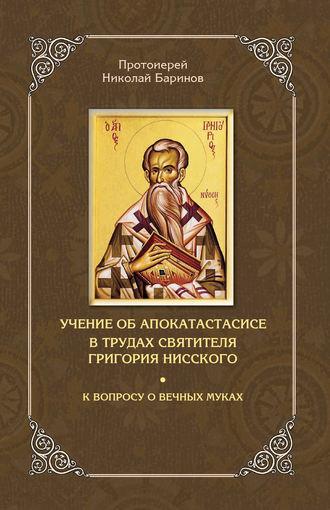 Николай Баринов, Учение об апокатастасисе в трудах святителя Григория Нисского