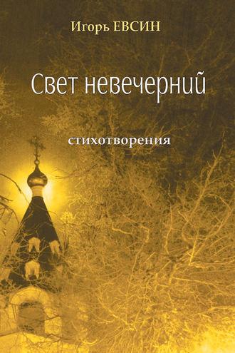 Игорь Евсин, Свет невечерний. Стихотворения