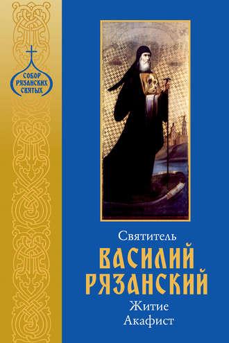 Сборник, Святитель Василий Рязанский. Житие, акафист.