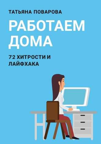 Татьяна Поварова, Работаем Дома: 72хитрости илайфхака