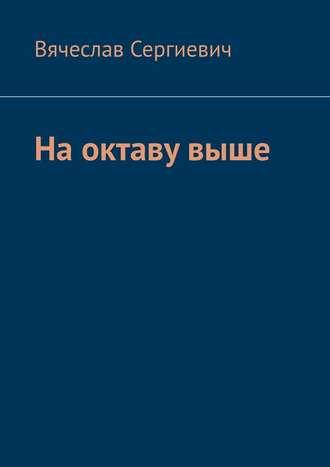 Вячеслав Сергиевич, Наоктавувыше