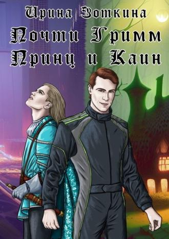 Ирина Зоткина, Почти Гримм. Принц и Каин