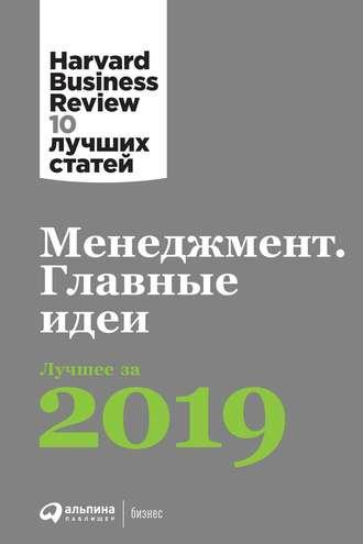 Harvard Business Review (HBR), Менеджмент. Главные идеи