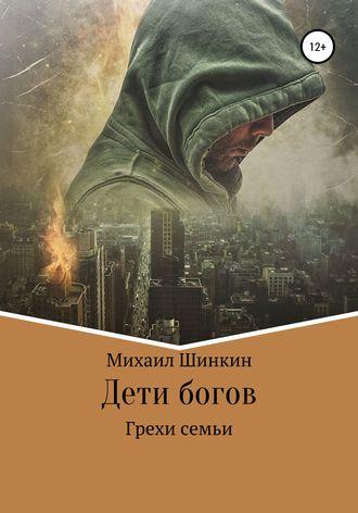 Михаил Шинкин, Дети богов. Грехи семьи