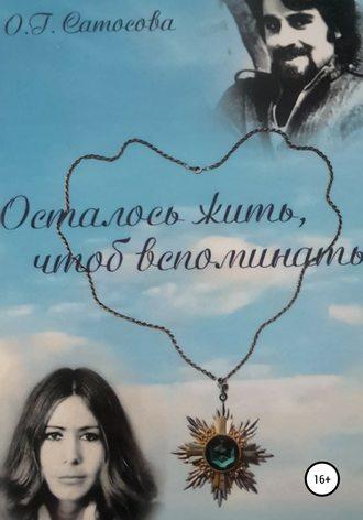 Ольга САТОСОВА, Осталось жить, чтоб вспоминать