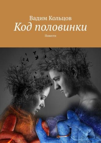 Вадим Кольцов, Код половинки. Фэнтези