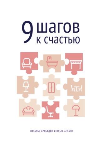 Ольга Агдаси, Наталья Арабаджи, 9 шагов к счастью. Психология пространства