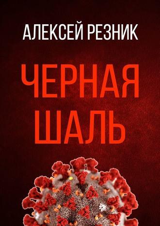 Алексей Резник, Чернаяшаль