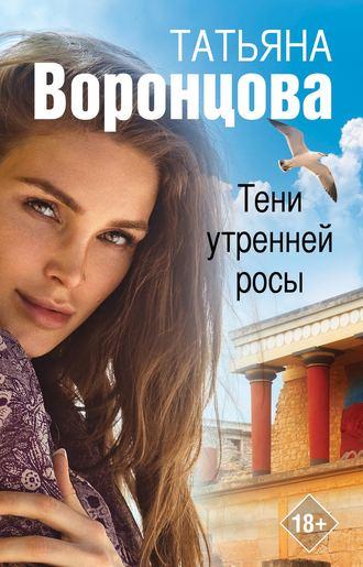 Татьяна Воронцова, Тени утренней росы