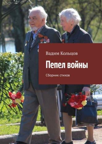 Вадим Кольцов, Пепел войны. Сборник стихов