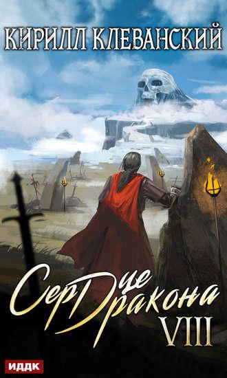 Кирилл Клеванский, Сердце Дракона. Книга 8