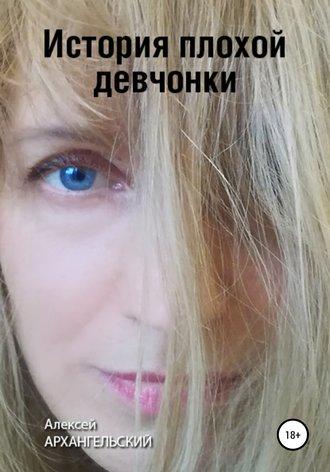 Алексей Архангельский, История плохой девчонки