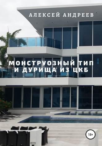 Алексей Андреев, Монструозный тип и дурища из ЦКБ