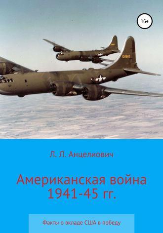 Леонид Анцелиович, Американская война 1941-45 гг. Факты о вкладе США в победу