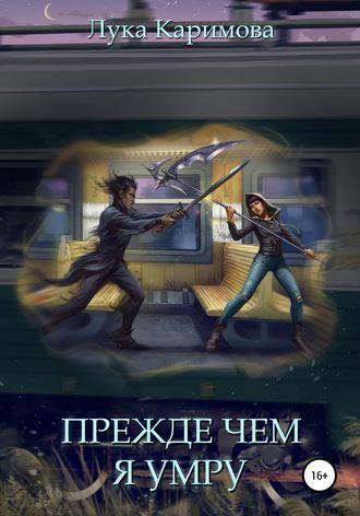 Лука Каримова, Прежде чем я умру