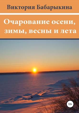 Виктория Бабарыкина, Очарование осени, зимы, весны и лета