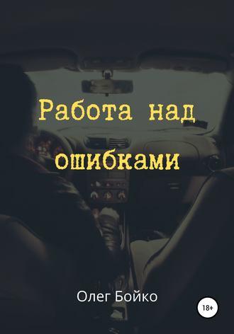 Олег Бойко, Работа над ошибками
