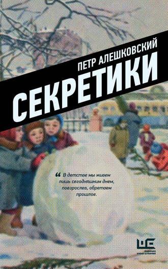 Петр Алешковский, Секретики