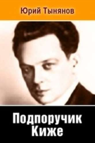 Юрий Тынянов, Подпоручик Киже