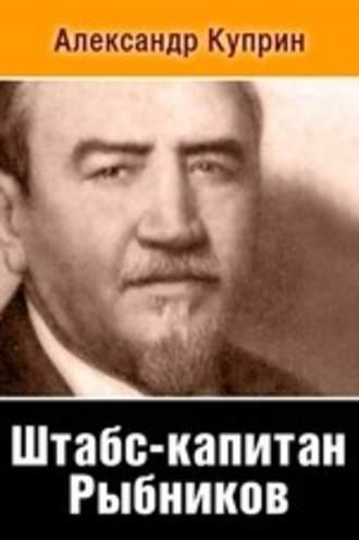 Александр Куприн, Штабс-капитан Рыбников