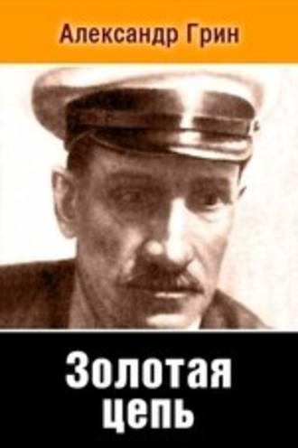 Александр Грин, Золотая цепь