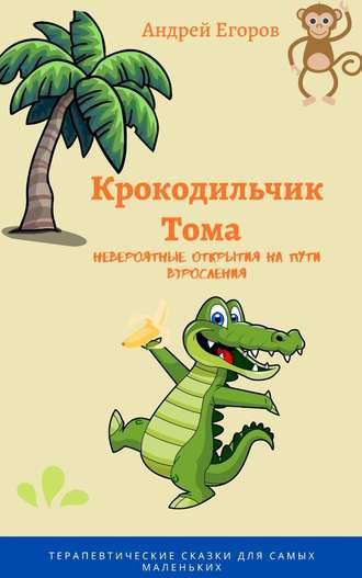 Андрей Егоров, Крокодильчик Тома. Невероятные открытия на пути взросления