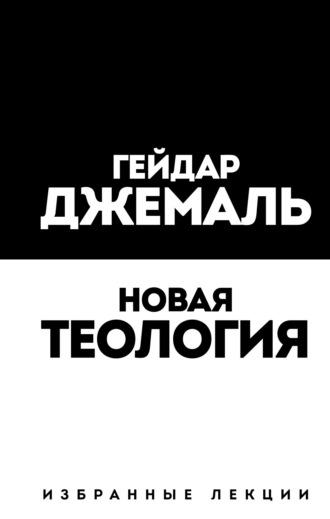 Гейдар Джемаль, Ахмед Магомедов, Новая теология. Избранные лекции