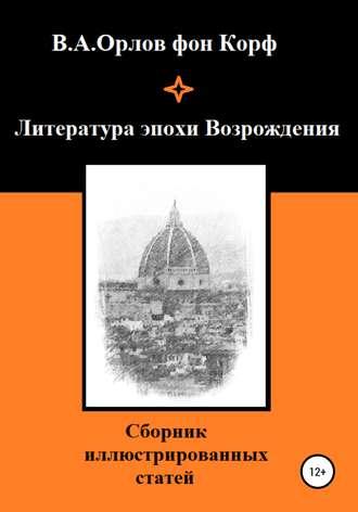 Валерий Орлов фон Корф, Литература эпохи Возрождения