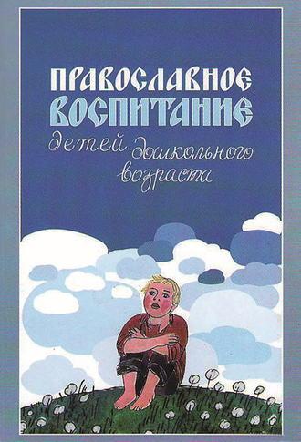 Римма Киркос, Православное воспитание детей дошкольного возраста