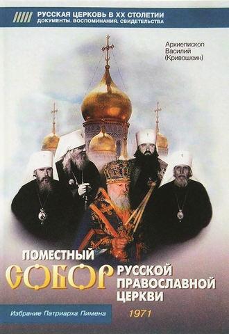 Архиепископ Василий (Кривошеин), Поместный собор Русской Православной церкви. Избрание Патриарха Пимена
