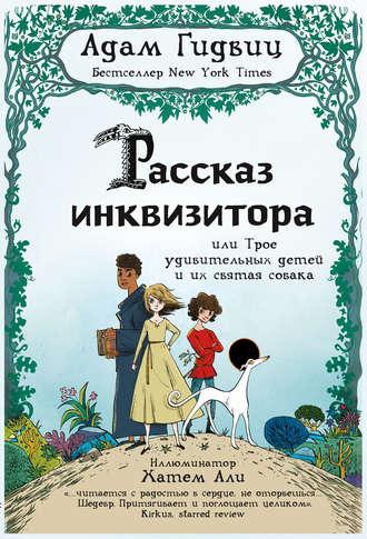 Адам Гидвиц, Рассказ инквизитора, или Трое удивительных детей и их святая собака