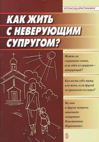 Константин Пархоменко, Анна Ершова, Как жить с неверующим супругом?