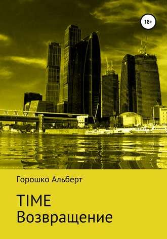 Альберт Горошко, Time. Возвращение