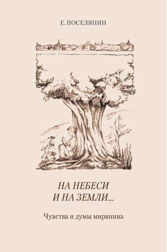 Евгений Поселянин, На небеси и на земли… Чувства и думы мирянина