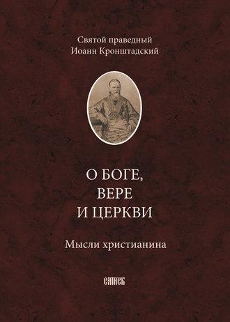 cвятой праведный Иоанн Кронштадтский, О Боге, вере и церкви. Мысли христианина